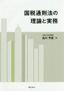 【謝恩価格本】国税通則法の理論と実務