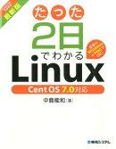 たった2日でわかるLinux最新版
