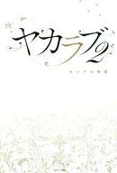 ヤカラブ(2)