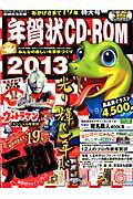年賀状CD-ROM(2013)