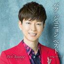 パク・ジュニョン ベスト 〜Songs For You〜 (初回限定盤 2CD+DVD)