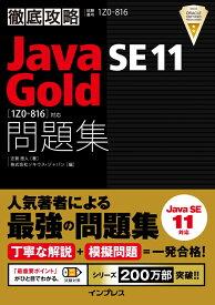 徹底攻略Java SE 11 Gold問題集[1Z0-816]対応 [ 志賀 澄人 ]