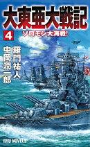 大東亜大戦記 4