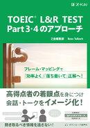 TOEIC(R) L&R TEST Part3・4のアプローチ