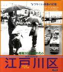 昭和30年・40年代の江戸川区