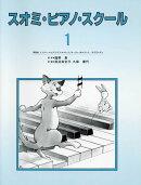 スオミ ピアノ スクール 1