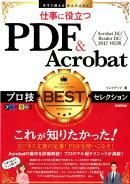 仕事に役立つPDF&Acrobatプロ技BESTセレクション
