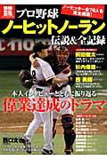 【バーゲン本】プロ野球ノーヒットノーラン伝説&全記録