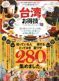 台湾お得技ベストセレクション LDK特別編集 (晋遊舎ムック お得技シリーズ 151)