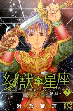 幻獣の星座〜星獣編〜(3)