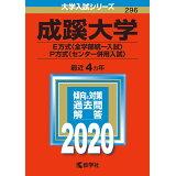 成蹊大学(E方式〈全学部統一入試〉・P方式〈センター併用入試〉)(2020) (大学入試シリーズ)