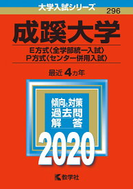 成蹊大学(E方式〈全学部統一入試〉・P方式〈センター併用入試〉) 2020年版;No.296 (大学入試シリーズ) [ 教学社編集部 ]