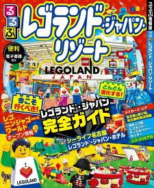 るるぶレゴランドR・ジャパン・リゾート (るるぶ情報版目的)