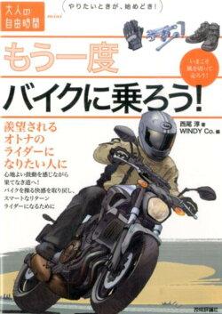 もう一度バイクに乗ろう!