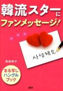 【謝恩価格本】韓流スターにファンメッセージ!