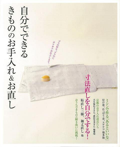 【バーゲン本】自分でできるきもののお手入れ&お直し [ ムック版 ]
