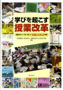 【謝恩価格本】学びを起こす授業改革