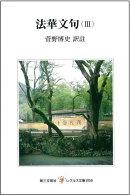 法華文句(3)