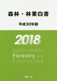 森林・林業白書(平成30年版) [ 林野庁 ]