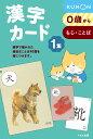 漢字カード(1集)第2版 [ 公文公 ]