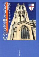 アメリカ聖公会小史