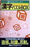 漢字パズルbox