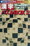 漢字パズルbox(2)