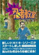 【バーゲン本】ドキドキ!忍者教室