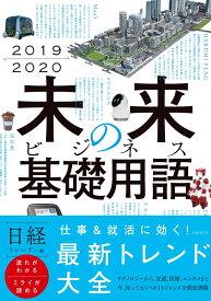2019-2020 未来のビジネス基礎用語 [ 日経トレンディ ]