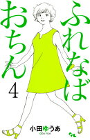 ふれなばおちん(4)