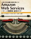Amazon Web Servicesパターン別構築・運用ガイド 一番大切な知識と技術が身につく [ NRIネットコム株式会社 ]