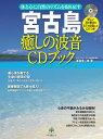 宮古島癒しの波音CDブック (マキノ出版ムック) [ 喜田圭一郎 ]