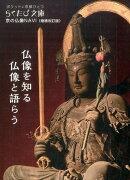 京の仏像NAVI増補改訂版