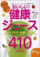 【バーゲン本】おいしい!健康ジュース410レシピ