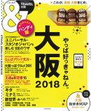 大阪2018【ハンディ版】