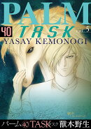 TASK(vol.5)