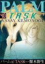 TASK(vol.5) (WINGS COMICS パーム 40) [ 獸木野生 ]