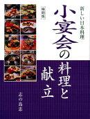 小宴会の料理と献立縮刷版