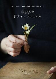 deuxRのドライボタニカル ドライフラワー、球根花、蜜蝋花でつくる、飾る、贈る。 [ 渡部 裕美 ]