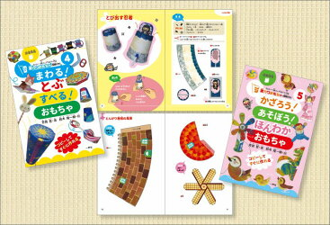 ストロー・紙コップなどで作る激カワおもちゃ(型紙付き)(全2巻)(第2期)