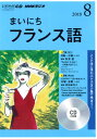 NHKラジオまいにちフランス語(8月号) (<CD>)
