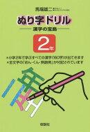 ぬり字ドリル漢字の宝島2年