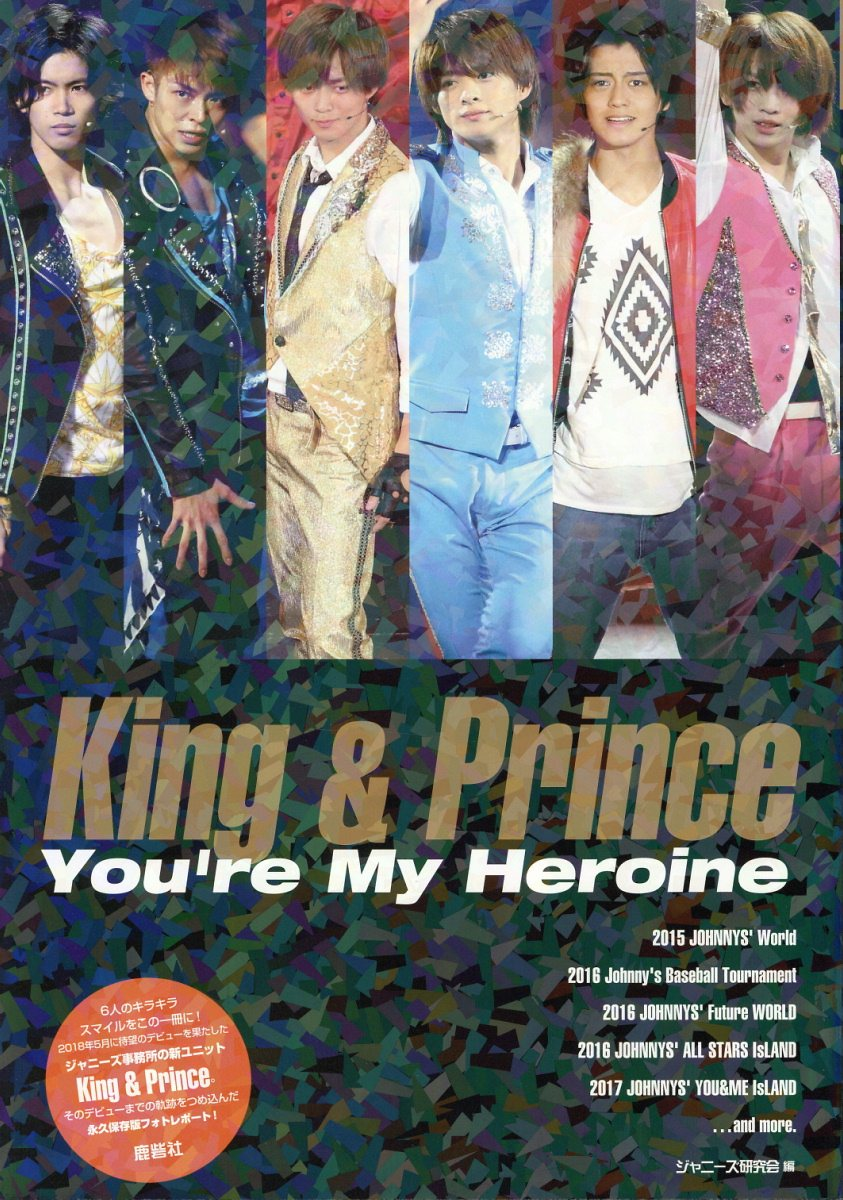 King & Prince You're My Heroine [ ジャニーズ研究会 ]