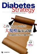Diabetes Strategy(vol.7no.2(2017)