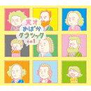 【予約】天才おばかクラシック その1 (CD+DVD)