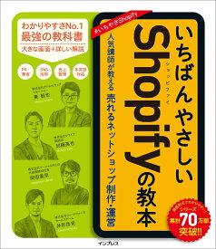 いちばんやさしいShopifyの教本 人気講師が教える売れるネットショップ制作・運営 (いちばんやさしい教本) [ 東 幹也 ]