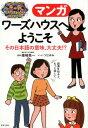 マンガ ワーズハウスへようこそ その日本語の意味、大丈夫!? 間違えやすい語句・慣用句・難しい言葉・カタカナ語 …