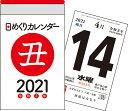 2021年 日めくりカレンダー A7【H1】 [ 永岡書店編集部 ]