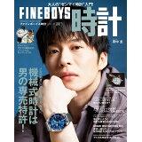 FINEBOYS時計(VOL.16) 機械式時計は男の専売特許! (HINODE MOOK FINE BOYS +PLUS WA)