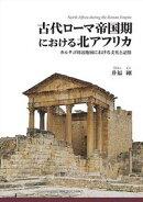 古代ローマ帝国期における北アフリカ